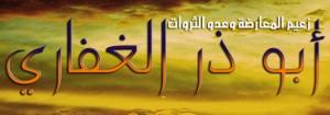 abou darr (1)